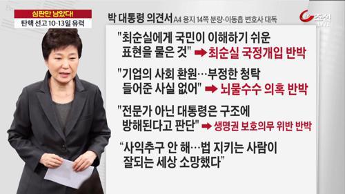 """""""권력남용"""" vs """"여론재판""""…탄핵심판 선고까지 '운명의 2주일'"""