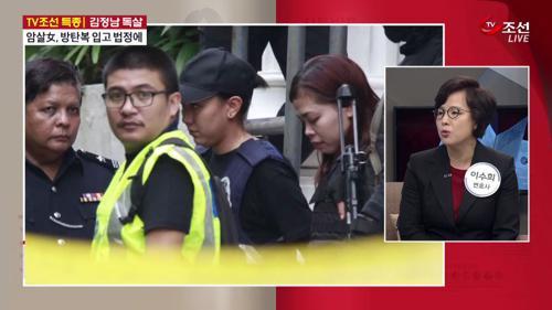 """김정남 암살 女 용의자 기소장에 """"고문 가한 뒤 사형"""""""