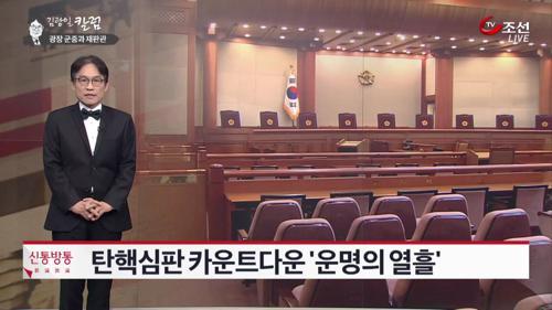 탄핵심판 '운명의 열흘'…광장 군중 압박 속 재판관의 선택은?