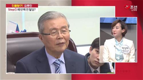 김종인 탈당 선언…대선 출마? 킹메이커?