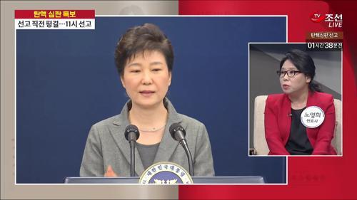 """침묵 선택한 박 대통령…靑 """"차분히 결과 기다릴 뿐"""""""