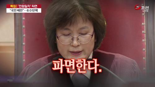 """헌재 """"국민의 신임 배반, 헌법 수호 의지 없다""""…재판관 전원일치 '파면"""