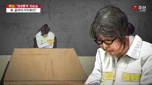 최순실, 박 前대통령 파면 소식에 '대성통곡'