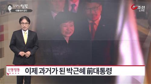"""""""과거 된 박 前 대통령…평가는 역사에 맡겨야"""""""