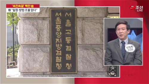 """검찰 """"조율 없다"""" 강공 태세... 박 전대통령, 포토라인에 설까?"""