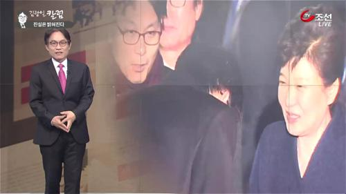 """박 전대통령 """"진실은 밝혀진다""""... 수사의 향방?"""
