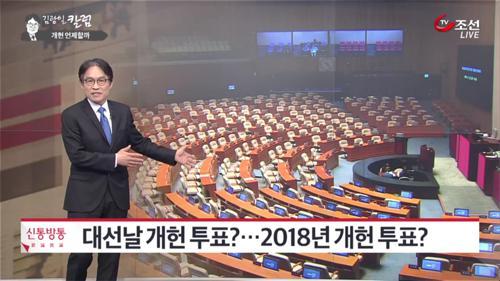 '올해냐 내년이냐'…개헌, 언제할까?