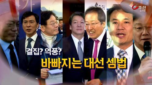 대선주자, 朴 '엄정수사'-구속은 '신중'...정치적 셈법 속내는?