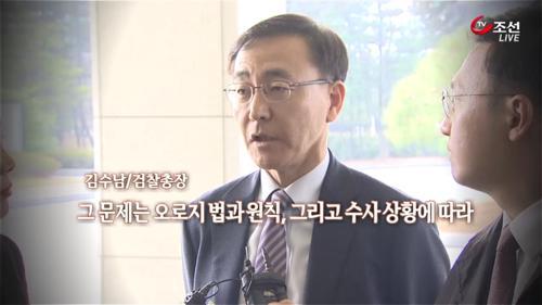 """김수남 """"법과 원칙따라 판단""""…朴 구속영장 청구하나?"""