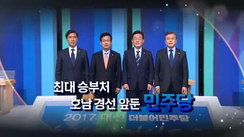 민주 '호남 대첩' 결전의 날