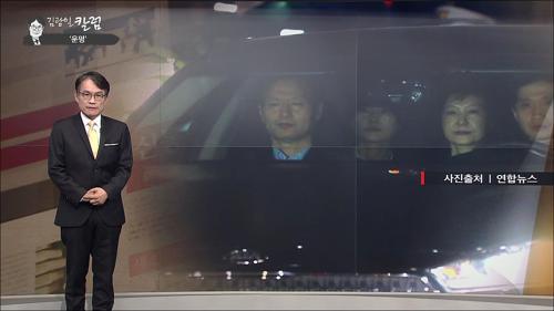 박 전 대통령, 기구한 운명...아직도 가야 할 '먼 길'