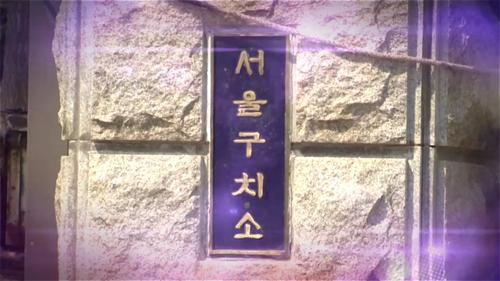 박 前대통령, 내일 구속 후 첫 조사…검사가 구치소 방문