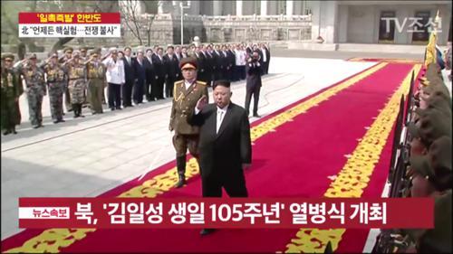北김일성 생일 105주년 '대규모 열병식'…한반도 긴장 최고조