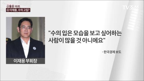 """평정심 찾은 이재용...""""첫 재판 출석때 수의 고집"""""""