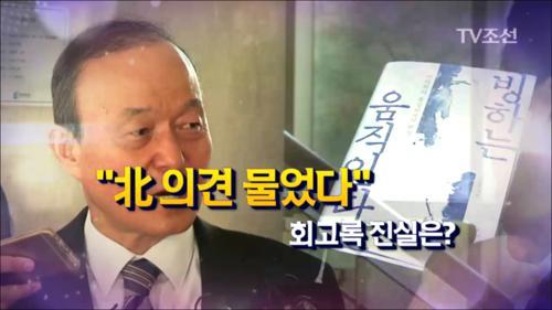 송민순, 2007년 인권결의 '北의견 사전문의' 문건 공개…파장은?