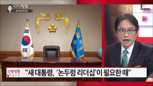 """""""새 대통령, '논두렁 리더십'이 필요한 때"""""""