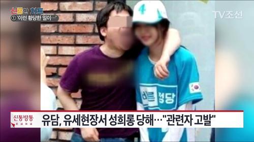 """유승민 딸 유담, 유세 현장서 성희롱 당해 ...""""관련자 고발"""""""