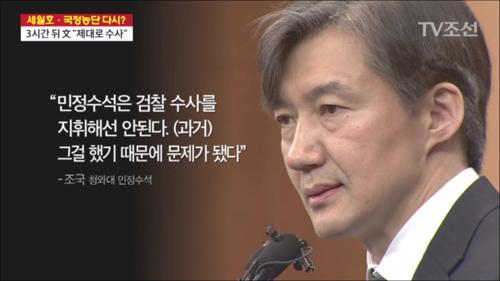 """민정수석 """"검찰 지휘 안한다"""" 3시간 뒤…文대통령 """"제대로 수사"""""""