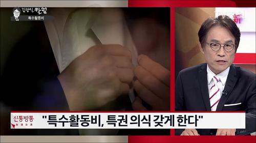 """""""검사장 쌈짓돈 '특수활동비', 투명하게 집행돼야"""""""