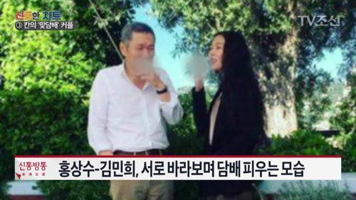 홍상수·김민희, 칸 영화제서 포착…활짝 웃으며 '맞담배'