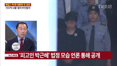 얽히고설킨 여건 속 '역대급 재판' 시작…치열한 법정 공방 예상