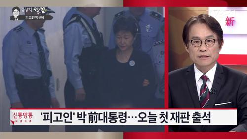 '피고인' 박 前 대통령…오늘 첫 재판 출석