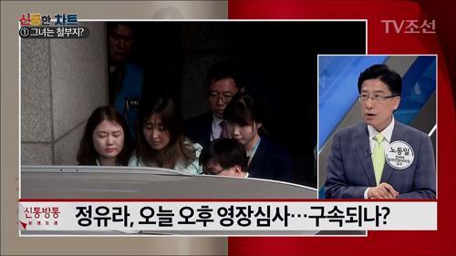 정유라, 오후 2시 영장 심사…구속 여부 오늘 결정?
