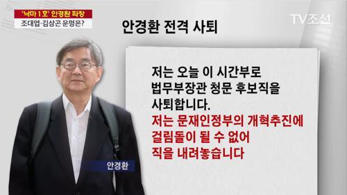 안경환, 새 정부 첫 '낙마'…인사 부실검증 논란 확산