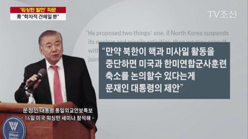 """문정인 """"한·미 훈련 축소 가능성"""" 발언 파장 일파만파"""