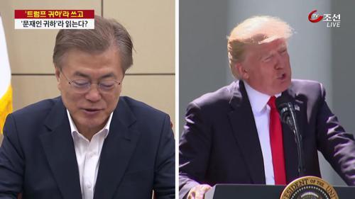 'Dear 트럼프'지만…사실상 文대통령 간접 압박?