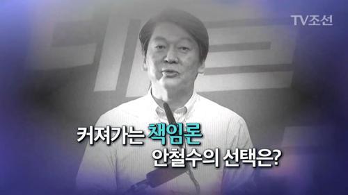 '조작 파문' 일파만파…안철수 책임론 대두