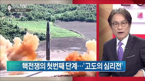 핵전쟁의 첫번째 단계…'고도의 심리전'