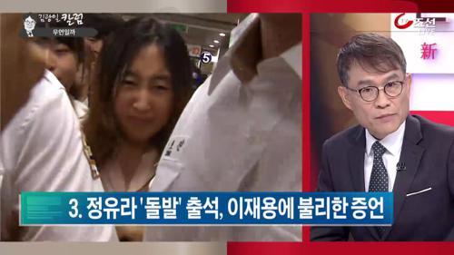 靑 문건-김상조-정유라, 이재용 재판에 '후폭풍'