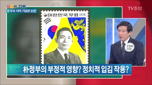 우표에 이어 이번엔 '200억 박정희 기념관' 건립 논란