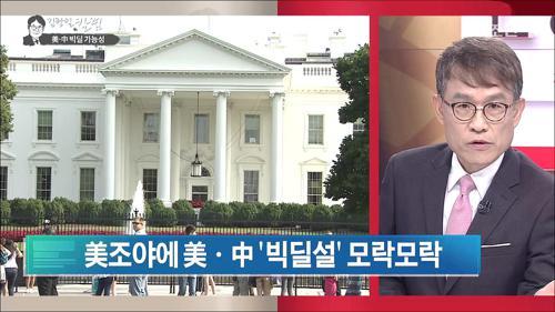 美·中 '빅딜설'…코리아 패싱 우려