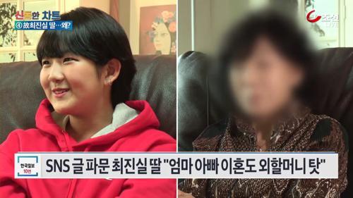 최준희 '폭로' vs 외할머니 '침묵'…커져가는 의혹