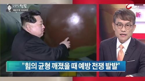 """[신통칼럼]예방 전쟁 피하려면?…""""힘의 균형 복원해야"""""""