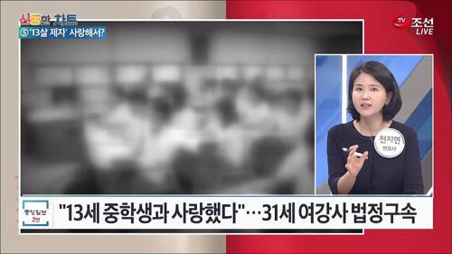 """""""13세 중학생과 사랑""""…30대 女 강사 법정구속"""