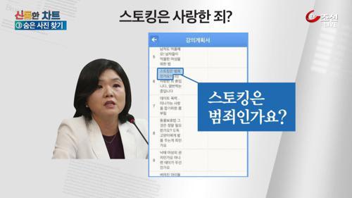 '스토킹은 사랑한 죄?'…류여해 강의 계획서 논란