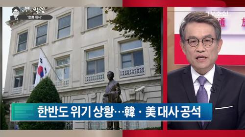 한반도 위기 상황…韓·美 대사 공석