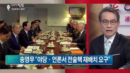 """'전술핵' 거론에 의미 축소…""""美 반응 탐지"""""""