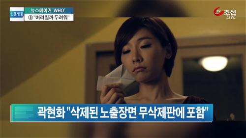 """곽현화 """"노출신 빼주겠다고 해 믿고 촬영"""""""