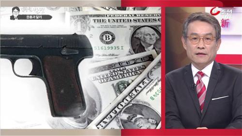 '권총과 달러'...어느 것 고르겠나?