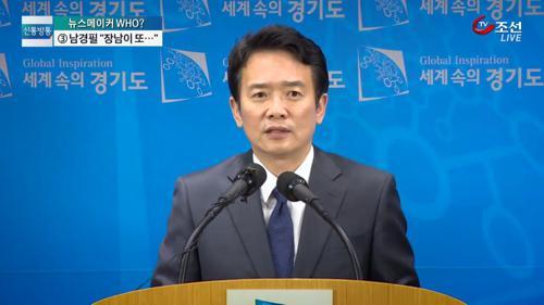 """남경필 장남, 또 마약혐의 체포…""""진심으로 사과"""""""