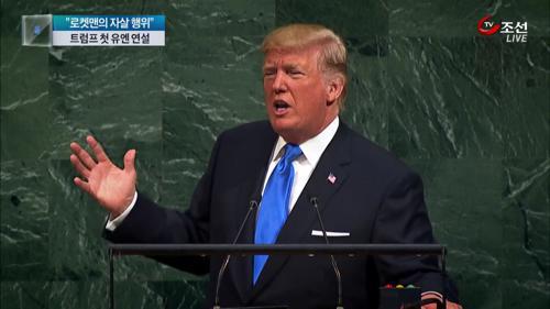 """트럼프 """"北, 완전히 파괴""""…역대 최고수위 경고"""