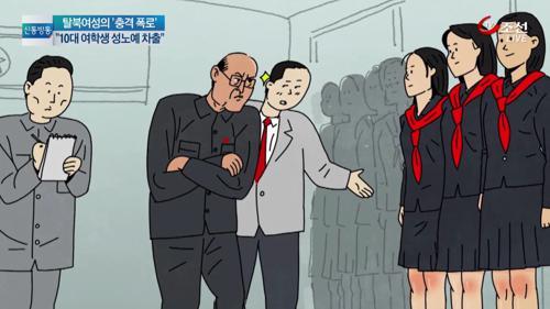 """""""北 김정은, 10대 여학생을 성노예로 선발"""""""