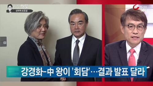 [신통칼럼] 강경화-中 왕이 '회담'…결과 발표 달라 논란