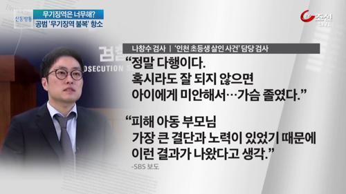 '인천 초등생 살해' 담당 검사 공판 중 '울컥'한 이유?