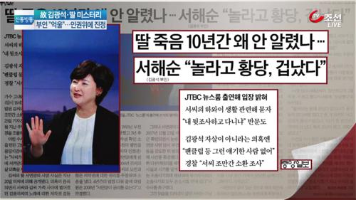 故 김광석 아내 서해순, 의혹만 더 키운 해명