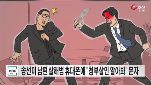 송선미 남편, 우발적 아닌 계획된 청부 살인?